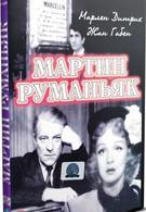 Мартин Руманьяк (1946)