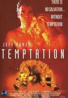 Искушение (1994)