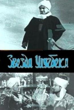 Постер фильма Звезда Улугбека (1964)