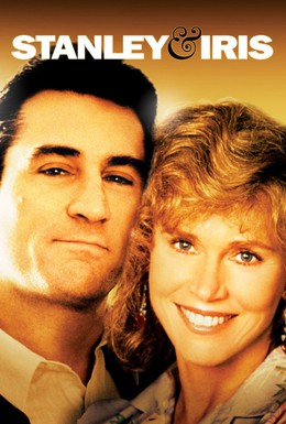 Постер фильма Стэнли и Айрис (1990)