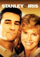 Стэнли и Айрис (1990)