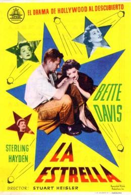 Постер фильма Звезда (1952)