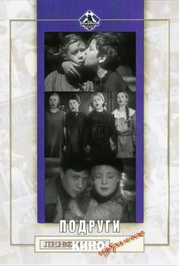 Постер фильма Подруги (1935)