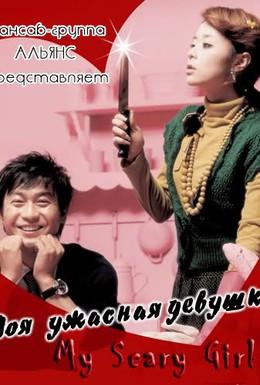 Постер фильма Любовники (2006)
