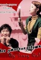 Любовники (2006)