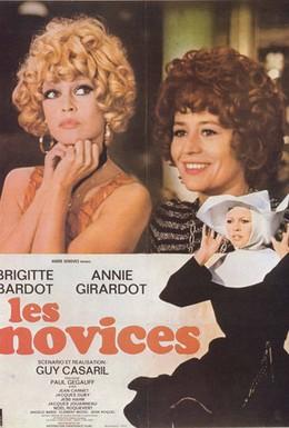 Постер фильма Послушницы (1970)