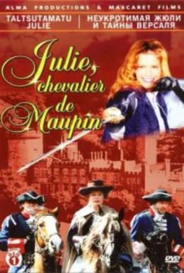 Постер фильма Неукротимая Жюли и тайны Версаля (2004)