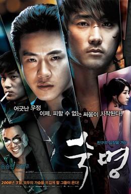 Постер фильма Судьба (2008)