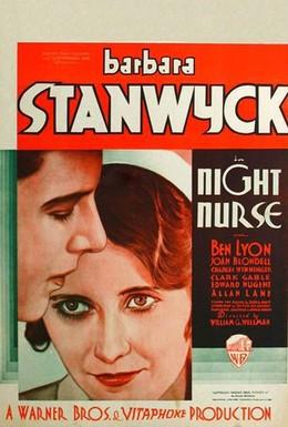 Постер фильма Ночная сиделка (1931)