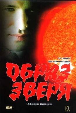 Постер фильма Образ зверя (2006)