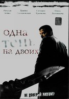 Одна тень на двоих (2005)