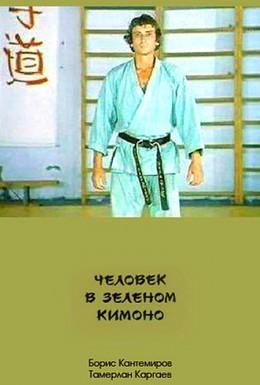 Постер фильма Человек в зеленом кимоно (1991)