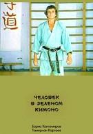 Человек в зеленом кимоно (1991)