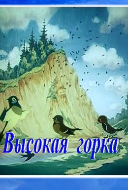 Постер фильма Высокая горка (1951)