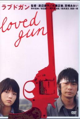 Постер фильма Любимое оружие (2004)