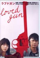 Любимое оружие (2004)