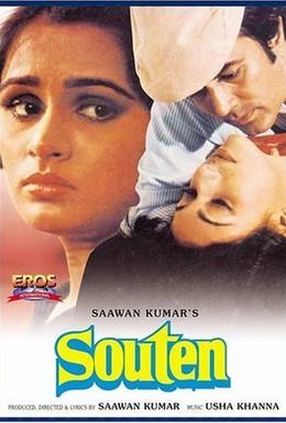 Постер фильма Вторая жена (1983)