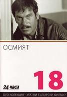 Восьмой (1969)
