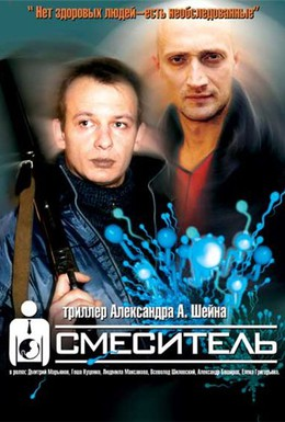Постер фильма Смеситель (2002)