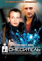 Смеситель (2002)