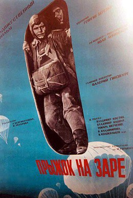Постер фильма Прыжок на заре (1960)