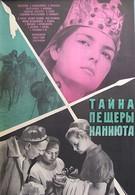 Тайна пещеры Каниюта (1966)