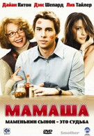 Мамаша (2007)