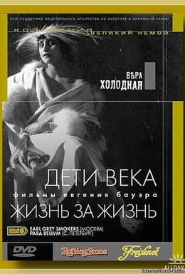 Постер фильма Жизнь за жизнь (1916)