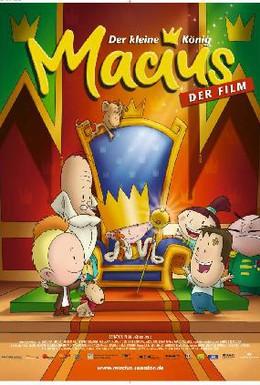Постер фильма Маленький король Матиуш (2007)