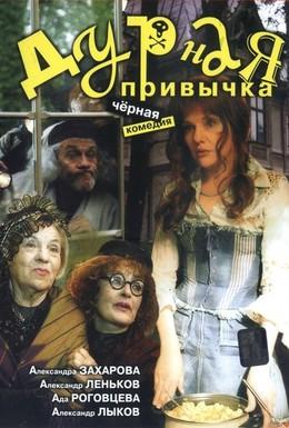 Постер фильма Дурная привычка (2004)