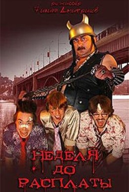 Постер фильма Неделя до расплаты (2006)