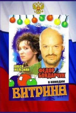 Постер фильма Витрина (2000)