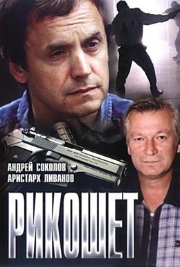Постер фильма Рикошет (1997)