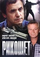 Рикошет (1997)