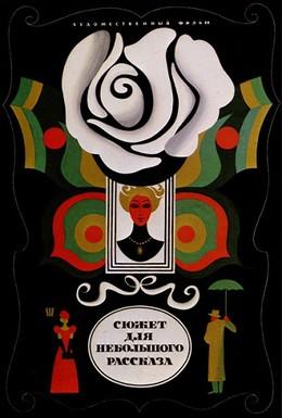 Постер фильма Сюжет для небольшого рассказа (1969)