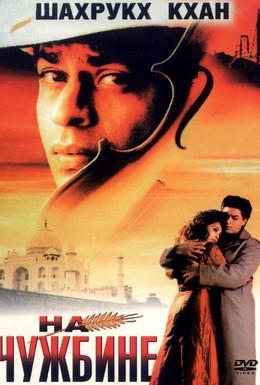Постер фильма На чужбине (1997)