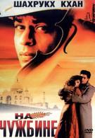 На чужбине (1997)