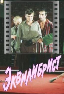 Постер фильма Эквилибрист (1976)