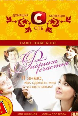 Постер фильма Фабрика счастья (2007)