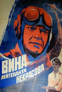 Постер фильма Вина лейтенанта Некрасова (1985)