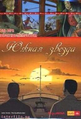 Постер фильма Невероятные путешествия с Жюлем Верном: Южная звезда (2001)