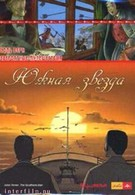 Невероятные путешествия с Жюлем Верном: Южная звезда (2001)
