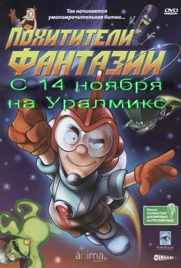 Постер фильма Похитители фантазий (2005)