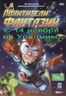 Похитители фантазий (2005)