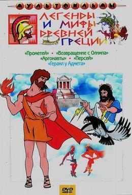 Постер фильма Геракл у Адмета (1986)