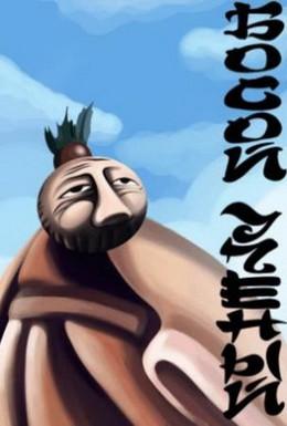 Постер фильма Босой учёный (1988)