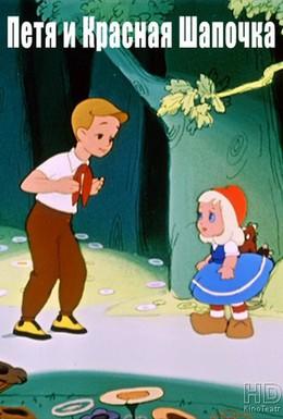 Постер фильма Петя и Красная Шапочка (1958)