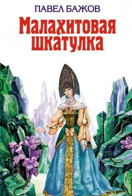 Постер фильма Малахитовая шкатулка (1976)