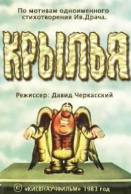 Постер фильма Крылья (1983)