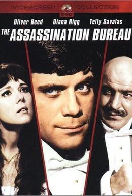 Постер фильма Бюро убийств (1969)